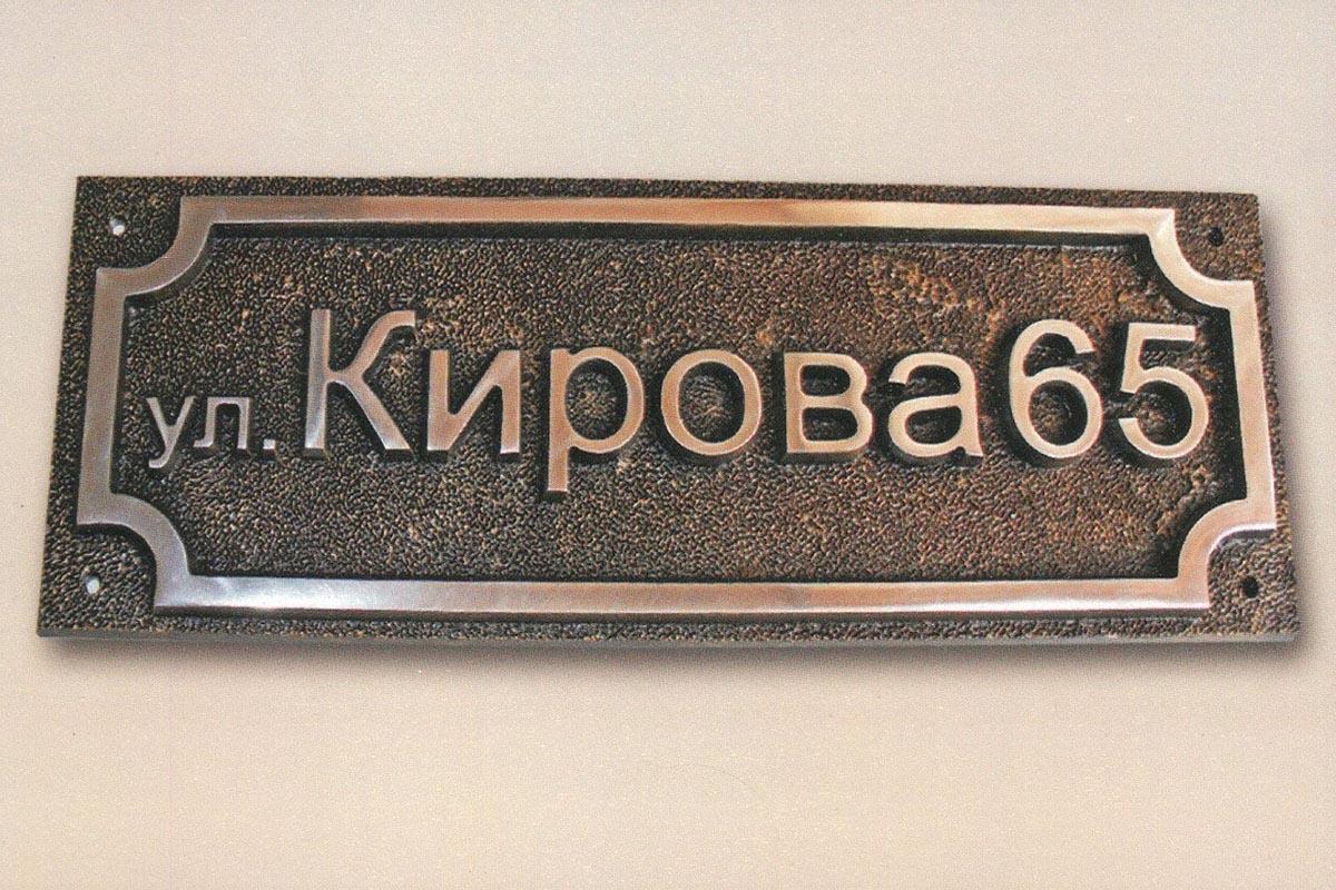 Адресная табличка арт. Р-01