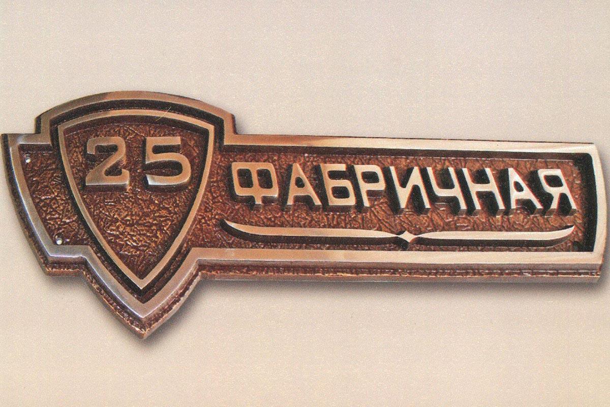 Адресная табличка арт. Р-03