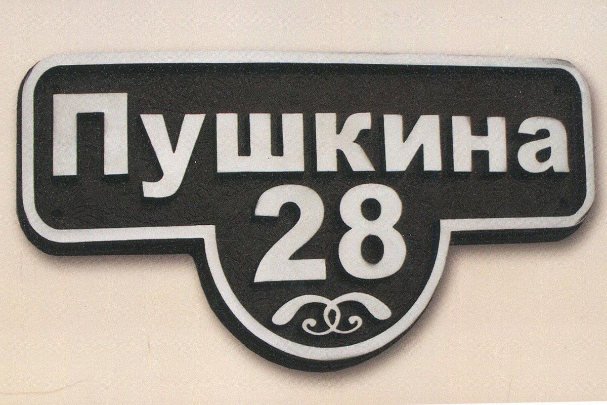 Адресная табличка арт. Р-05