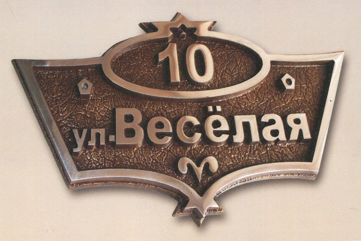 Адресная табличка арт. Р-06