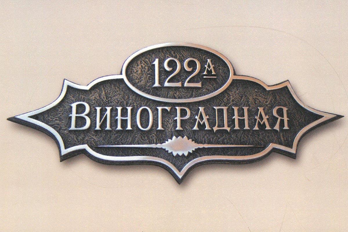 Адресная табличка арт. Р-07