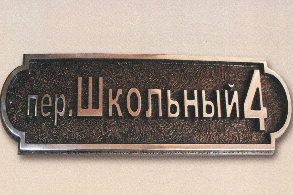 Адресная табличка арт. Р-08