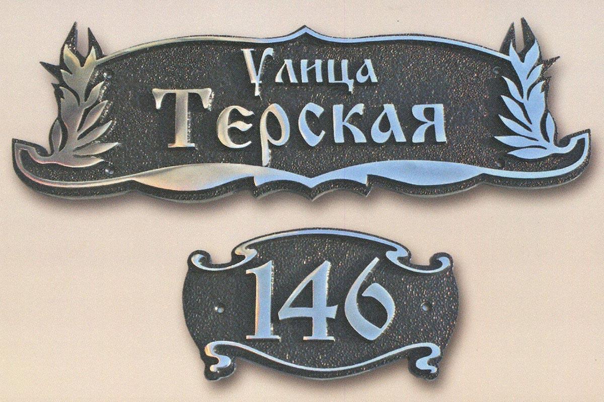 Адресная табличка арт. Р-09
