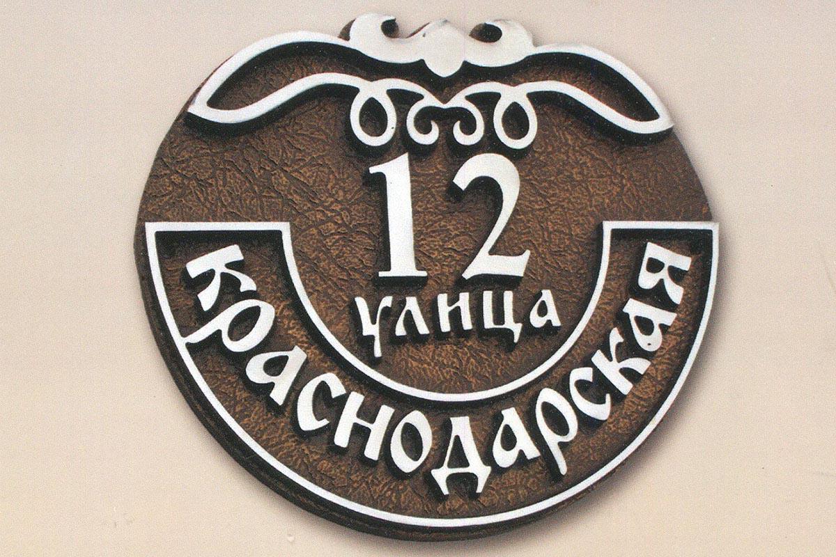 Адресная табличка арт. Р-10