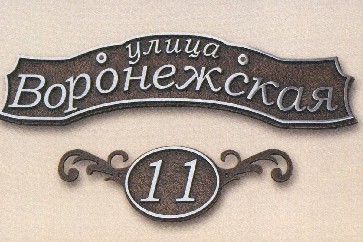 Адресная табличка арт. Р-11