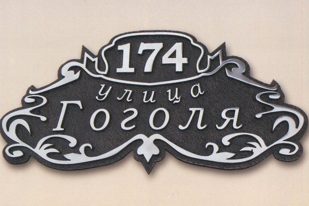 Адресная табличка арт. Р-12