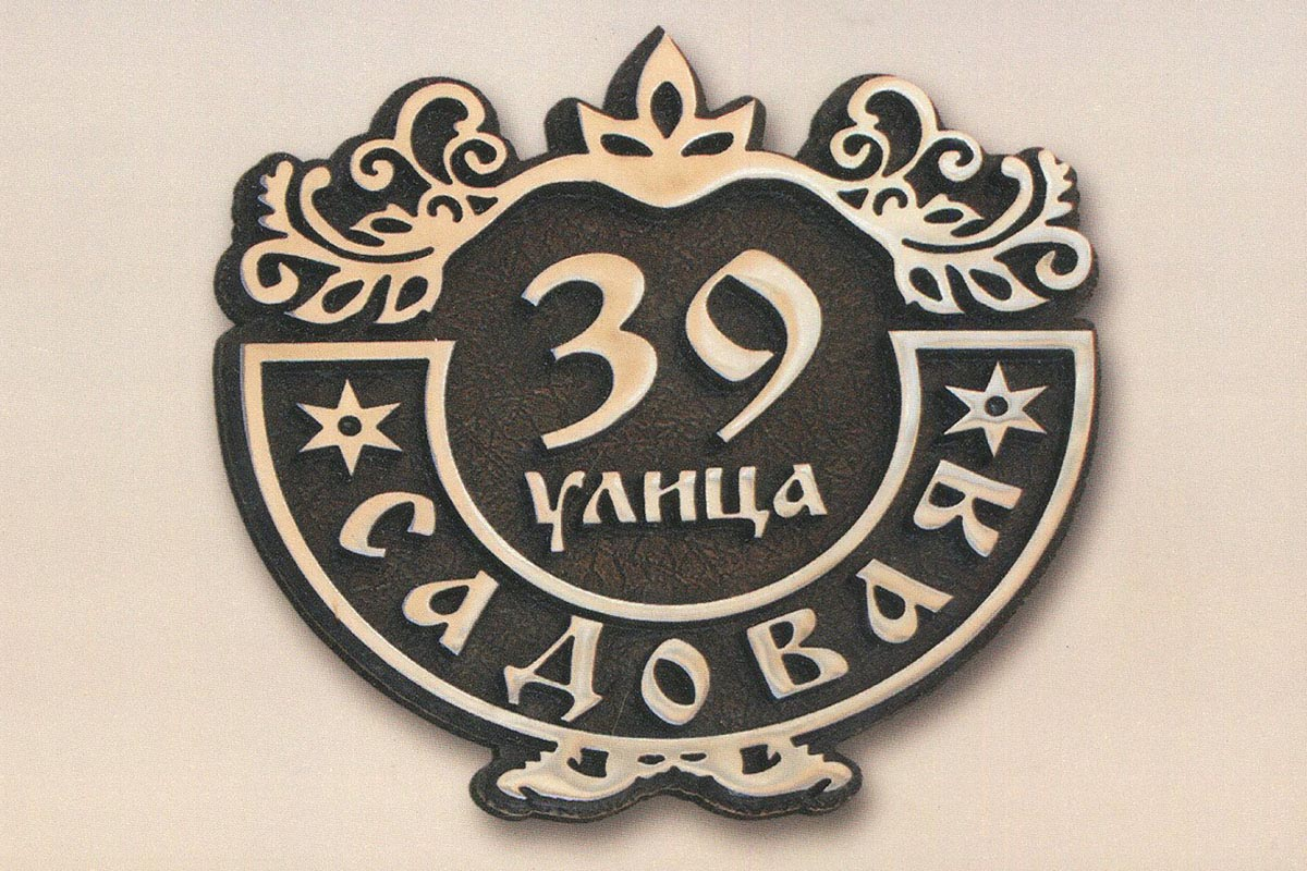 Адресная табличка арт. Р-13
