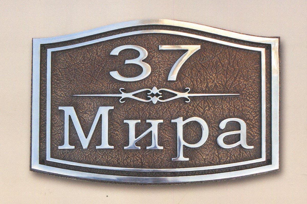 Адресная табличка арт. Р-14