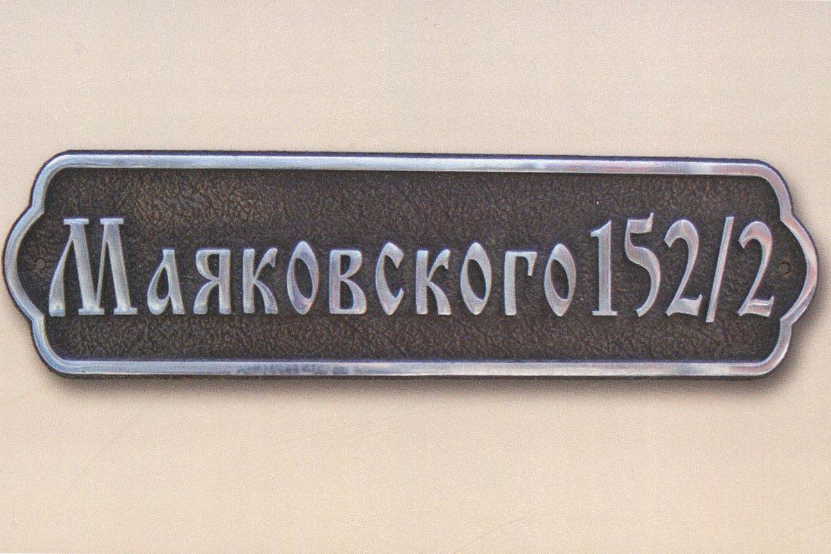 Адресная табличка арт. Р-15