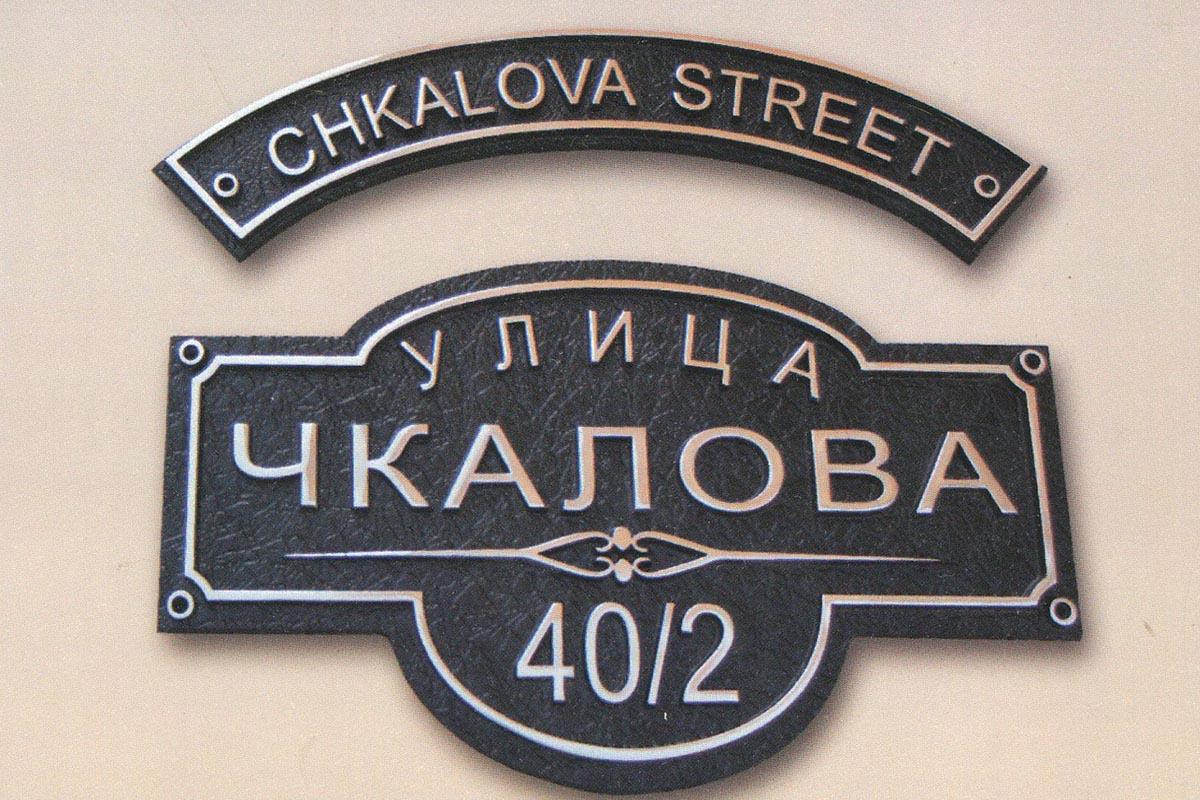 Адресная табличка арт. Р-16