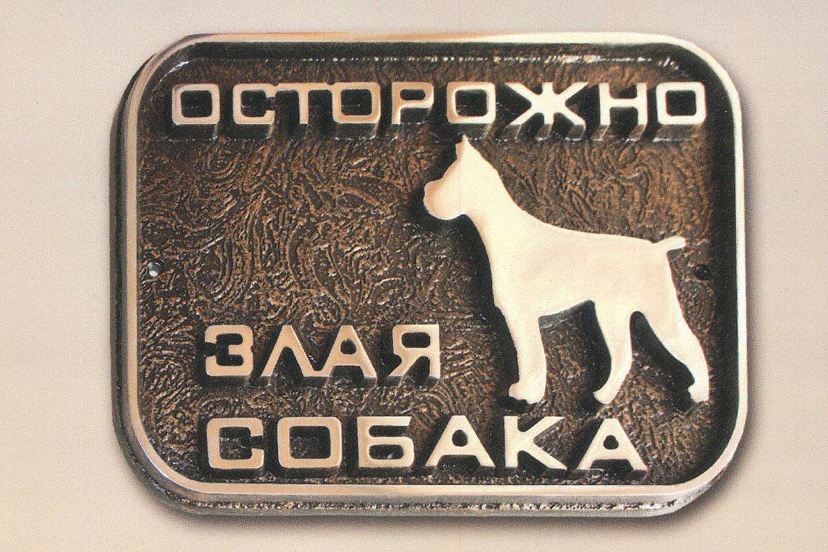 Адресная табличка арт. собака