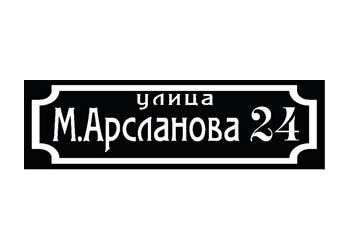 арт. Р-01 / 570х170 мм