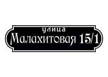 арт. Р-08 / 620х170 мм