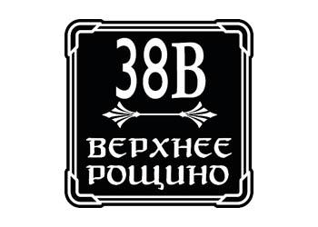 арт. Б-02 / 310х310 мм